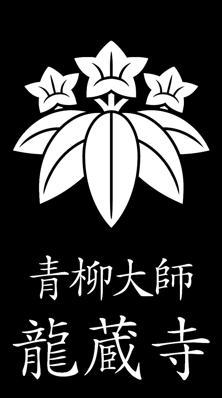 天台宗 青柳大師 龍蔵寺 - 関東の三大師 青柳厄除元三大師